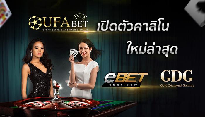 ufabetคาสิโนออนไลน์อันดับ1ของประเทศไทย ฝากถอนไว