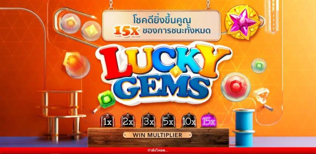 Lucky Gems ออนไลน์